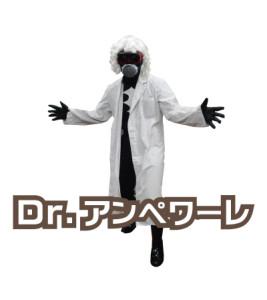 Dr.アンペワーレ